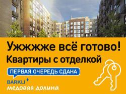ЖК «Баркли Медовая Долина» Квартиры с отделкой от 2 млн руб.
